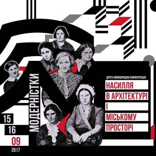 """Друга міжнародна конференція """"Модерністки. Насильство в архітектурі і міському просторі"""""""