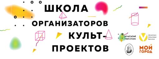 Монтажна область школа организаторов культ-проектов в Одессе